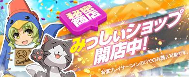 20190911.5_秘密商店「みっしぃショップ」