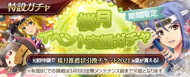 20210304.1_特設ガチャ「桜月イベント支援ガチャ」